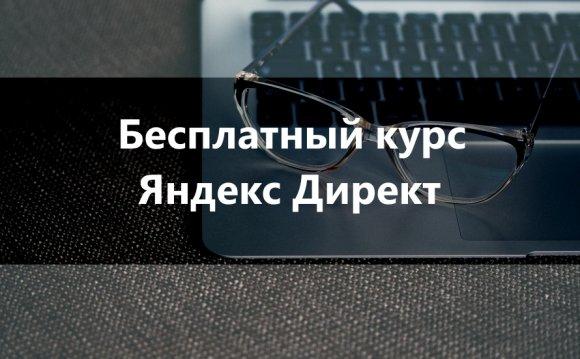 Бесплатный курс Яндекс Директ