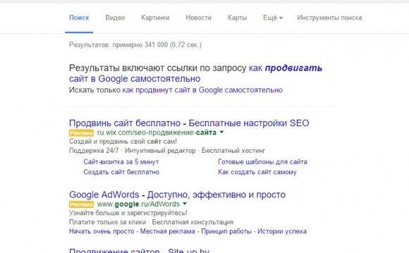 как продвинут сайт в Google