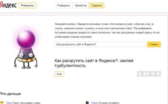 Как раскрутить сайт в Яндексе?