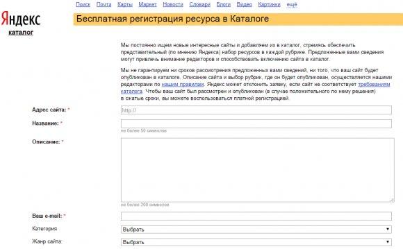 сайта в Яндекс.Каталоге