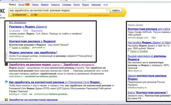 Контекстная реклама Яндекс