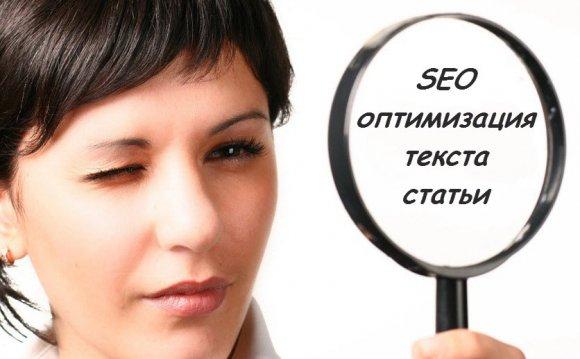 SEO оптимизация текста статьи
