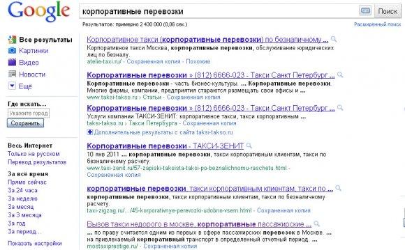 Поисковая реклама сайта