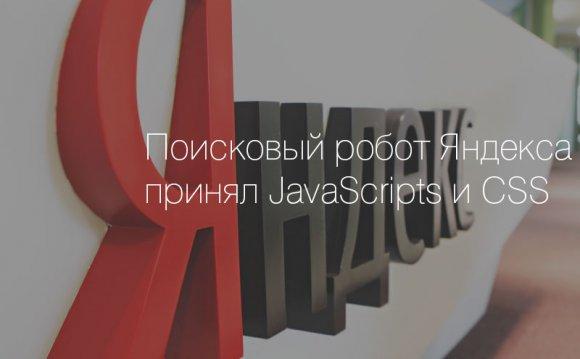 Поисковый робот Яндекса начал