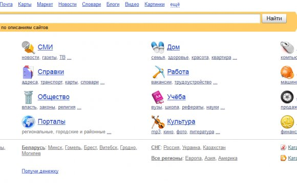 яндекс каталог рубрики