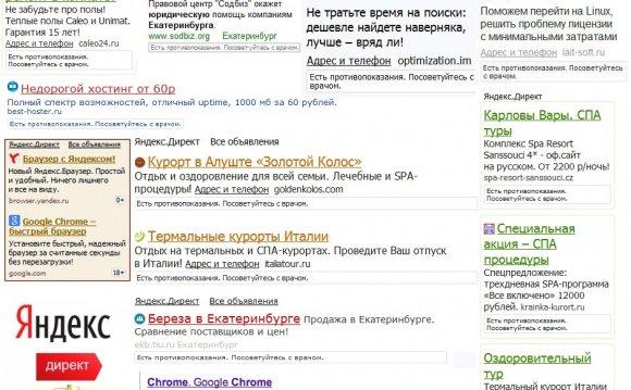 Приколы рекламы от Яндекса