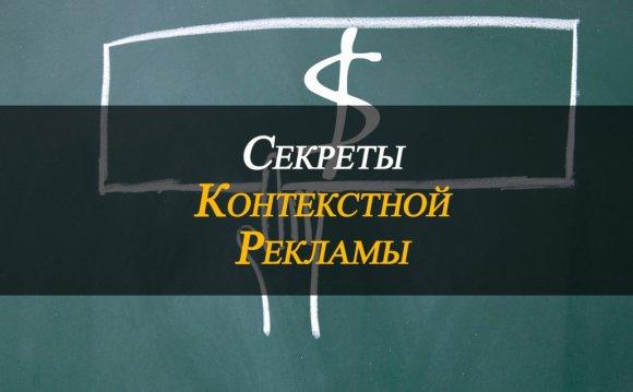 Sekretyi_konteksnoy_reklamyi