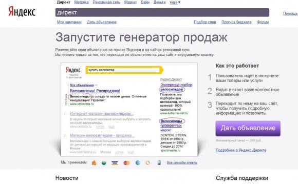 Так Яндекс.Директ имеет