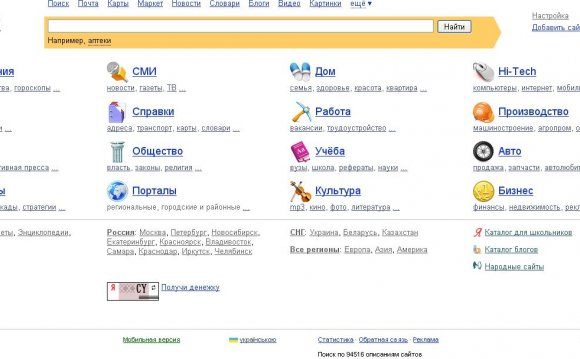 Яндекс. Каталог оснащен