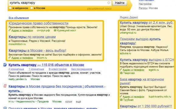 Yandex (Яндекс) Директ