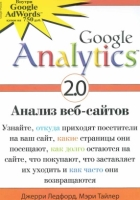 Google Analytics 2.0. Анализ веб-сайтов